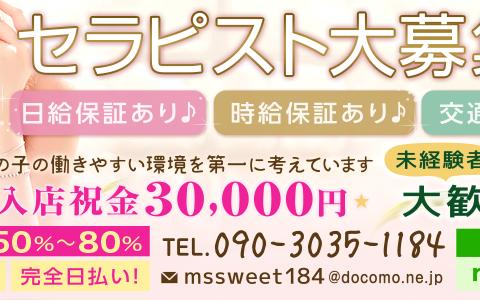M's Sweet〜エムズスイート 求人画像