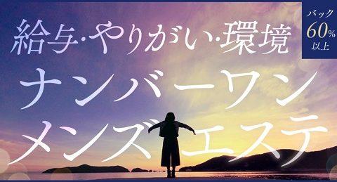 ラグタイム五反田~LuxuryTime~ 求人画像