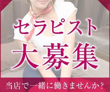 【新橋メンズエステ】LUX(ラックス) 求人画像