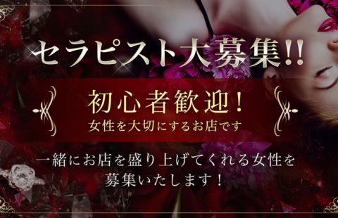 Rose SPA〜ローズスパ 求人画像
