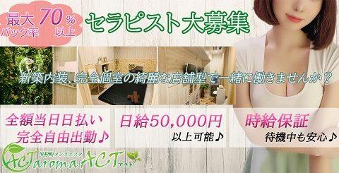 浜松町メンズエステAromaACT~アロマアクト~ 求人画像