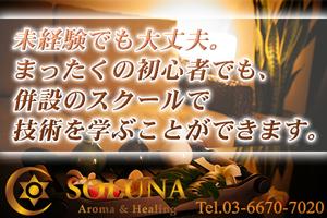 ソルナ横浜 求人画像