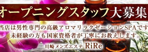 川崎メンズエステ RiRe(リル) 求人画像