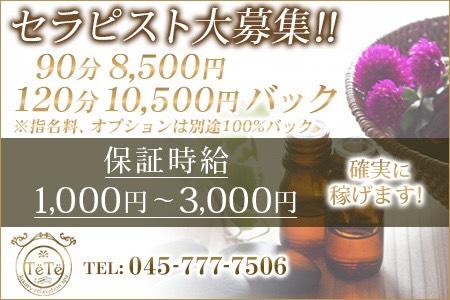 横浜 TeTe(テテ) 求人画像