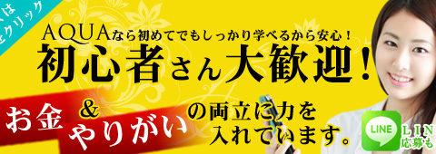 AQUAアクア 新横浜 求人画像