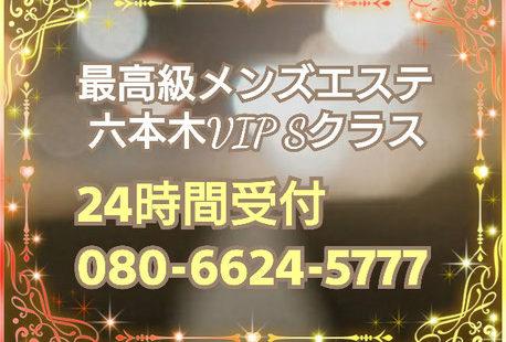 六本木VIP Sクラス 求人画像