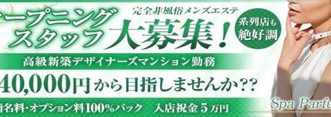 Spa Parfum〜パルファン 求人画像