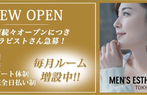メンズエステクリニック 錦糸町店 求人画像
