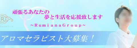 Rumiana横浜店〜ルミアーナ 求人画像