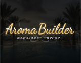 新小岩 Aroma Builder〜アロマビルダー 求人画像