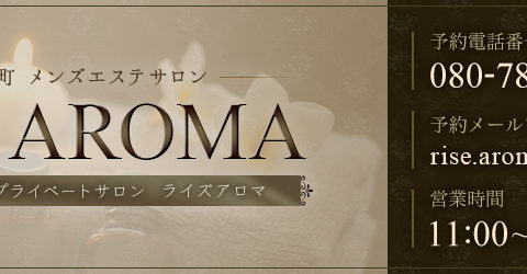 rise aroma大井町 〜 ライズアロマ 求人画像