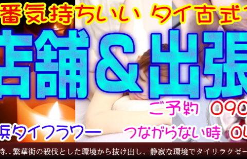 横浜タイフラワー 求人画像
