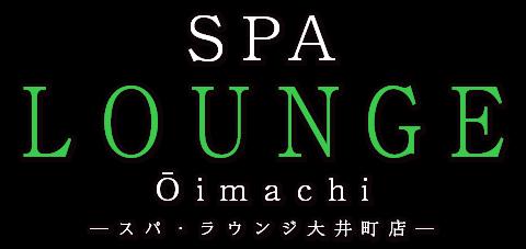 スパ・ラウンジ大井町店 求人画像