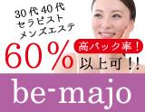 Be-majo市ヶ谷店 求人画像