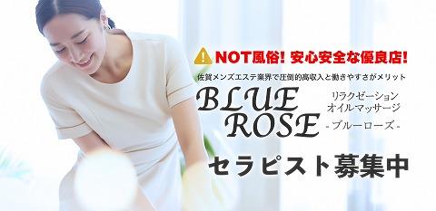 BLUE ROSE-ブルーローズ 求人画像