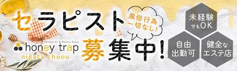 honey trap 新潟中央店 求人画像