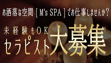 M'sSPA〜エムズスパ 求人画像