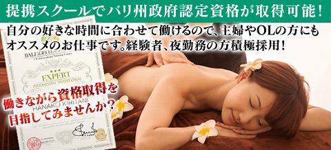 プリマ熊本桜町店 求人画像