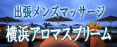 横浜アロマスプリーム 求人画像