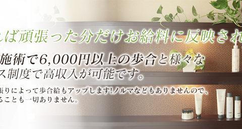 札幌出張マッサージ RINO〜リノ 求人画像