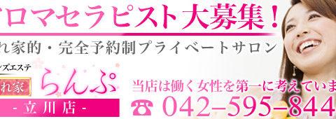 らんぷ 立川店 求人画像