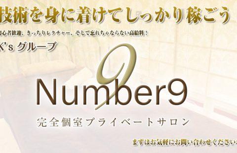 ∞Number9∞〜ナンバーナイン 求人画像