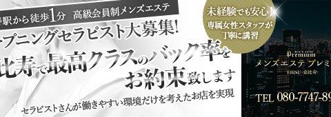 メンズエステ プレミアム恵比寿・中目黒 求人画像