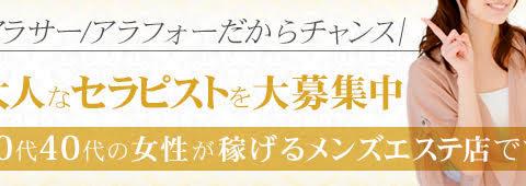 隠れ家 神戸三宮ルーム 求人画像