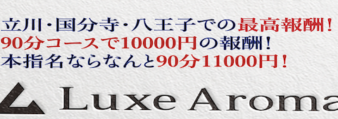 Luxe Aroma〜ラグゼアロマ 立川・八王子店 求人画像