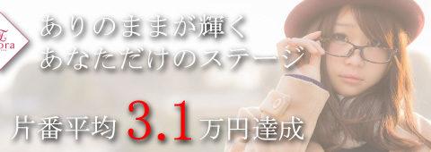 esora〜エソラ 求人画像