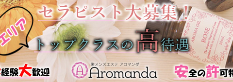 Aromanda~アロマンダ~ 求人画像