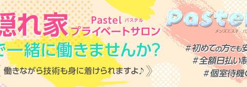 Pastell~パステル 求人画像
