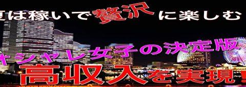 新横浜LUX~ラックス 求人画像