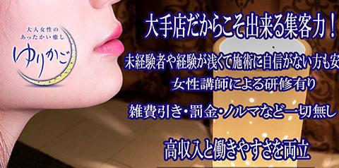 ゆりかご神戸店 求人画像