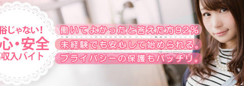 癒しのKOBE MEN'S SPA(神戸メンズスパ) 求人画像