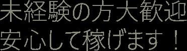 アロマラフィール新横浜店 求人画像