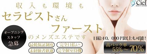Ciel〜シエル 求人画像