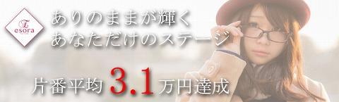 esora名駅~エソラ 求人画像