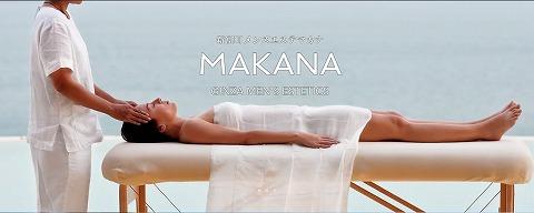 MAKANA(マカナ) 求人画像