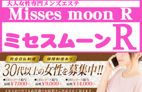 ミセスムーンR大阪 求人画像