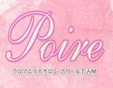 Poire~ポワール~ 求人画像