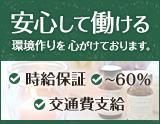 黒蜥蜴-KUROTOKAGE- 新横浜 横浜 求人画像