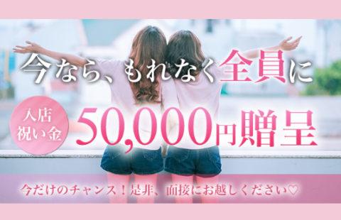 10ct RESORT〜テンカラットリゾート 求人画像
