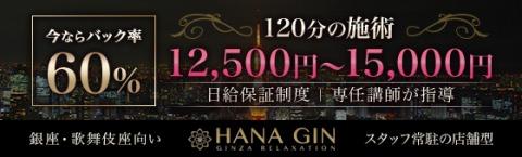 HANA GIN〜ハナギン〜 求人画像