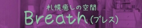 Breath〜ブレス 求人画像