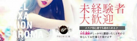 PREMIUM-プレミアム博多店- 求人画像