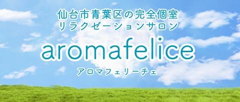 aroma felice~アロマ フェリーチェ 求人画像