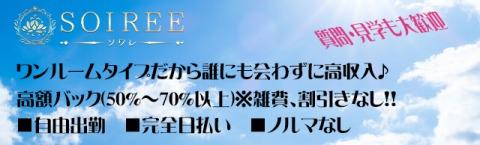 SOIREE〜ソワレ 求人画像