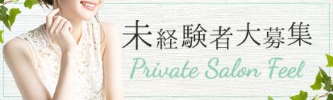 Private Salon Feel 求人画像