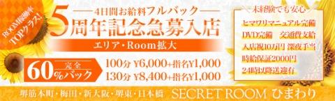 SECRET ROOM ひまわり〜シークレットルームヒマワリ 梅田店 求人画像